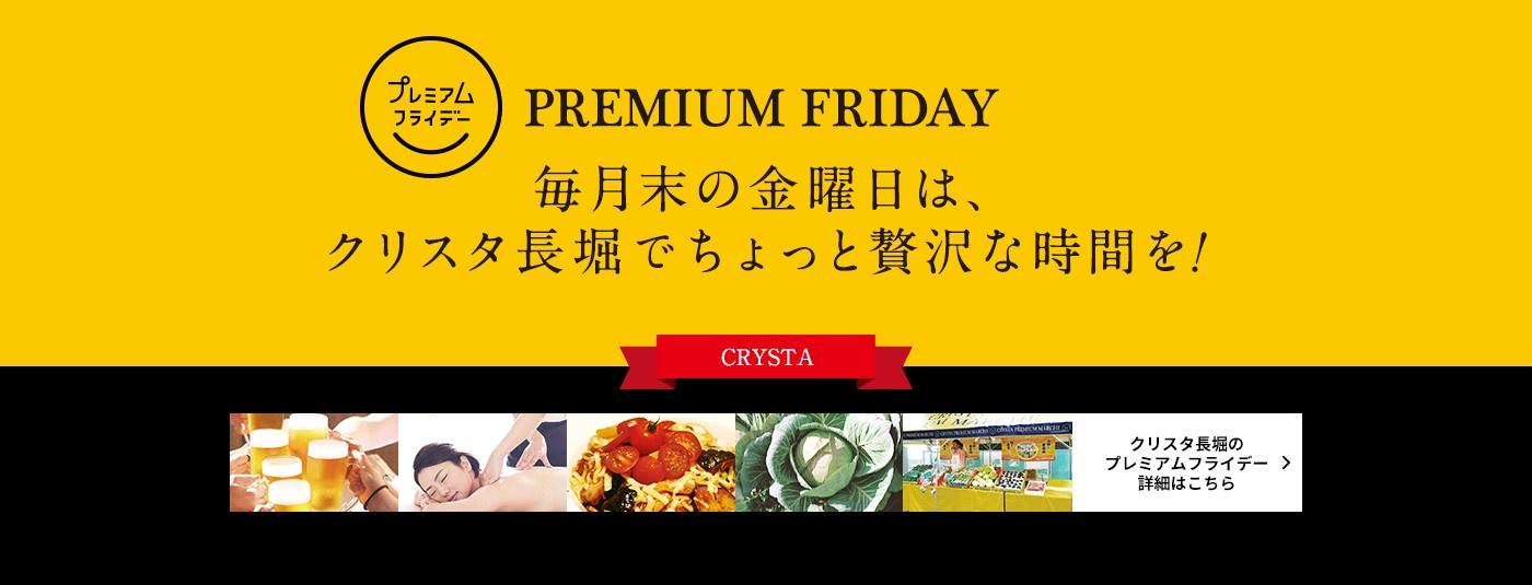 「プレミアムフライデー」毎月末の金曜日は、ちょっと贅沢な時間を!