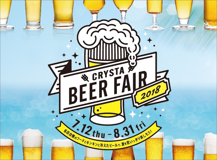 CRYSTA BEER FAIR 2018