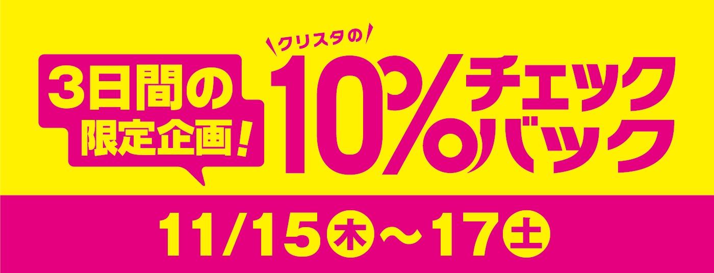 11/15(木)〜17(土)10%チェックバック!!