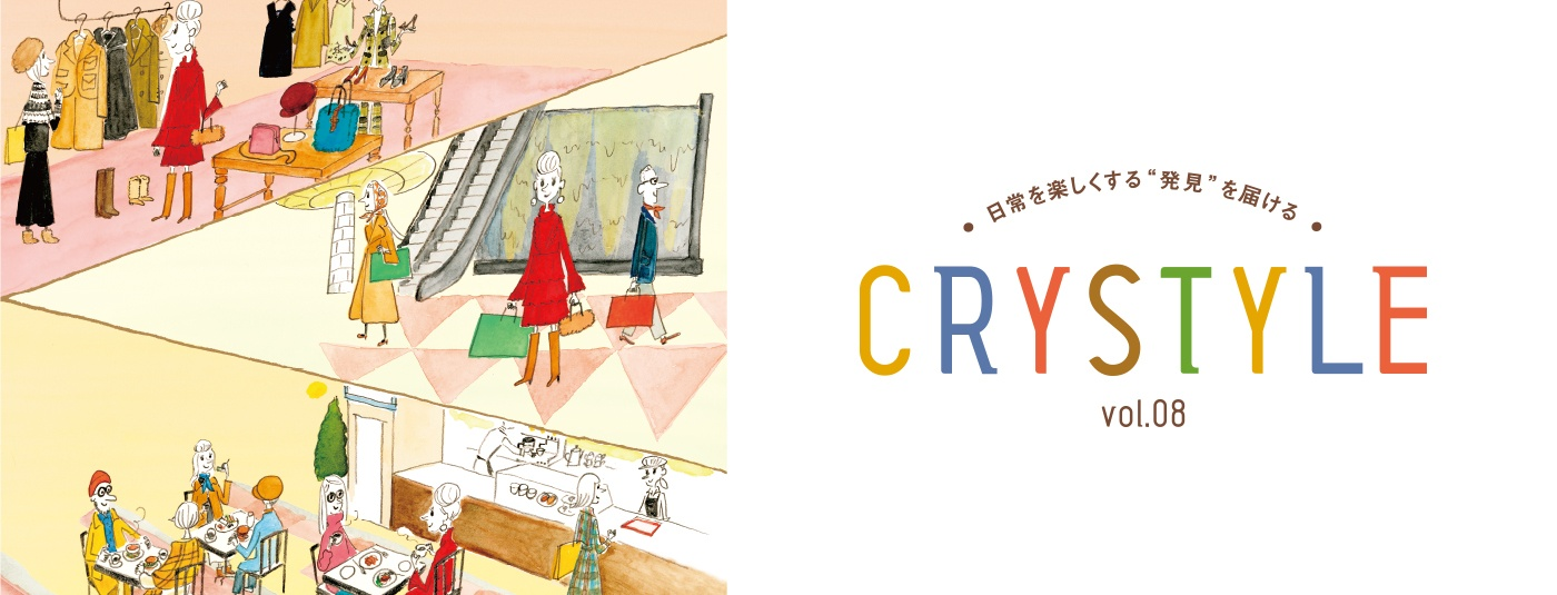 CRYSTYLE 2018秋号