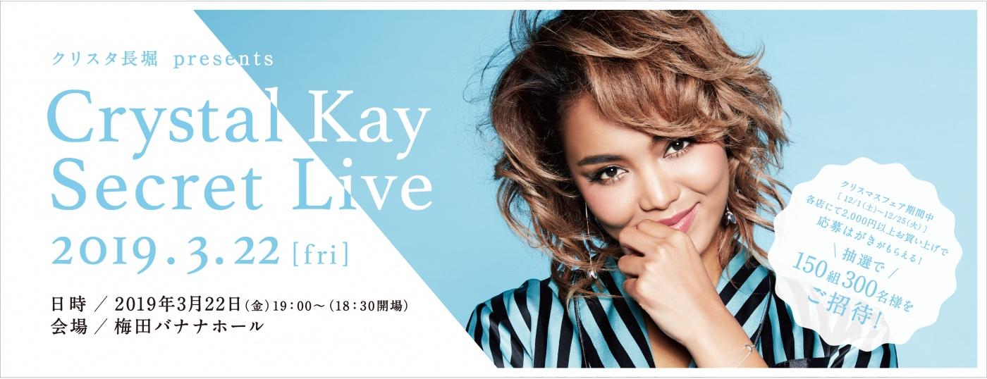 Crystal Kay シークレットライブ2019