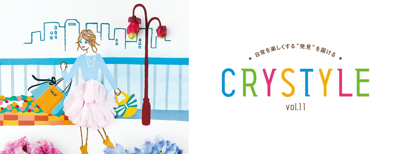 CRYSTYLE 2018 冬号
