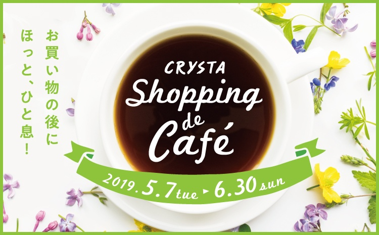 CRYSTA Shopping de Cafe2019