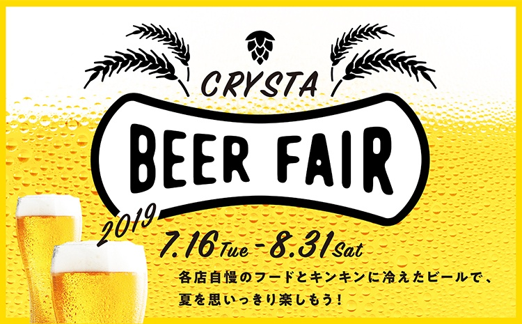 CRYSTA BEER FAIR 2019