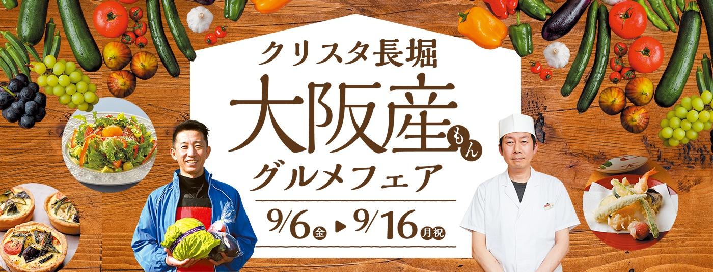 大阪産グルメフェア2019秋