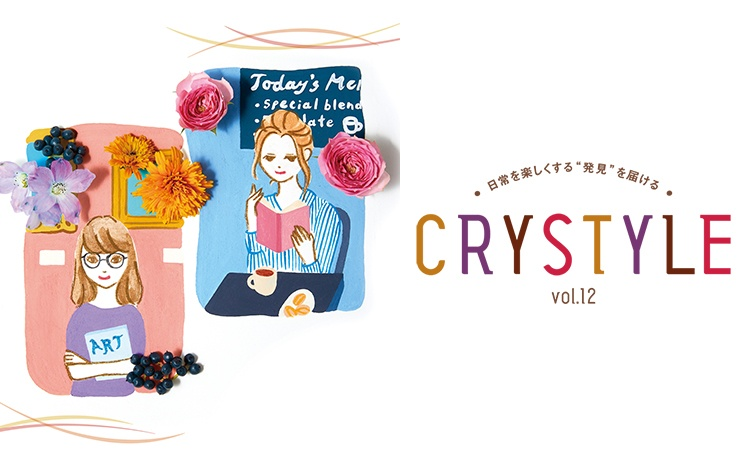 CRYSTYLE2019秋号