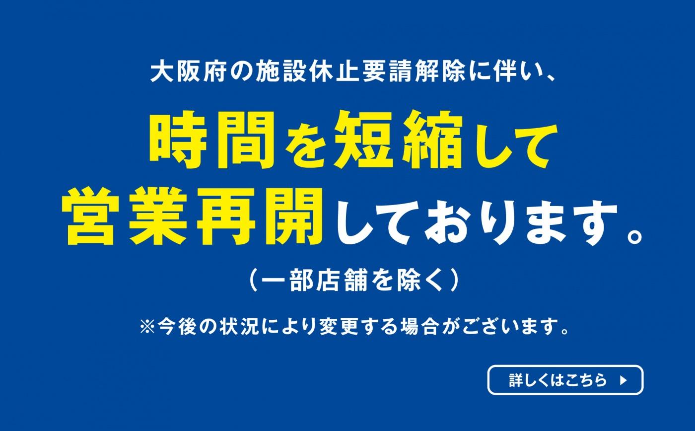 営業についてのお知らせ5/18