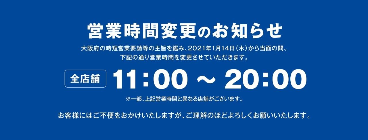 2021年1月14日から営業時間変更のお知らせ