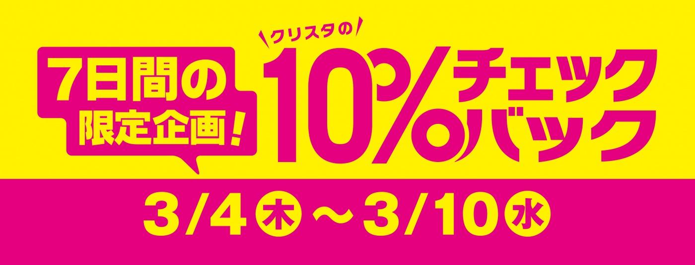 10%チェックバック 2021/3/4~10開催!