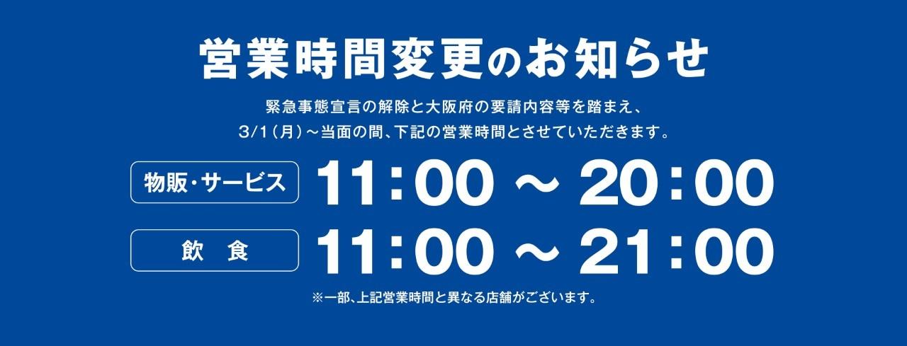 2021年3月1日から営業時間変更のお知らせ