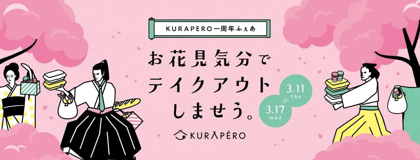 KURAPERO1周年ふぇあ