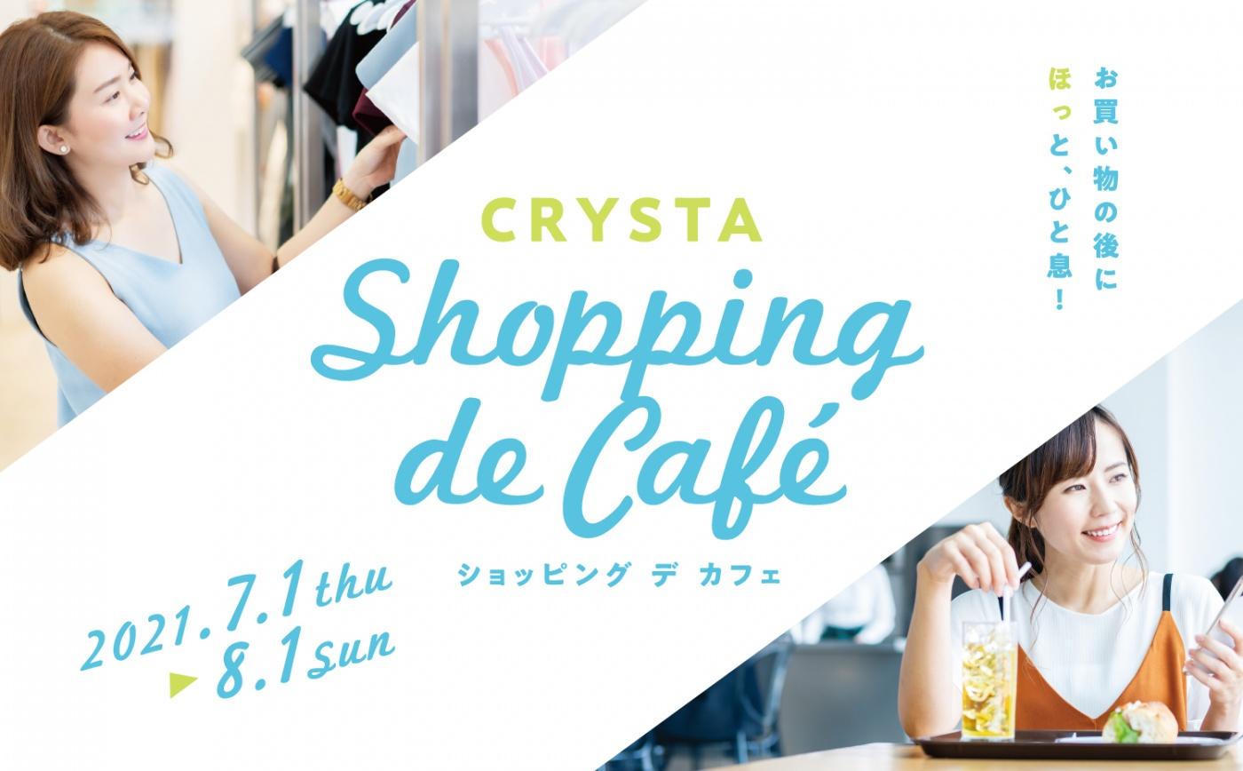 Shopping de Cafe 2021 Summer