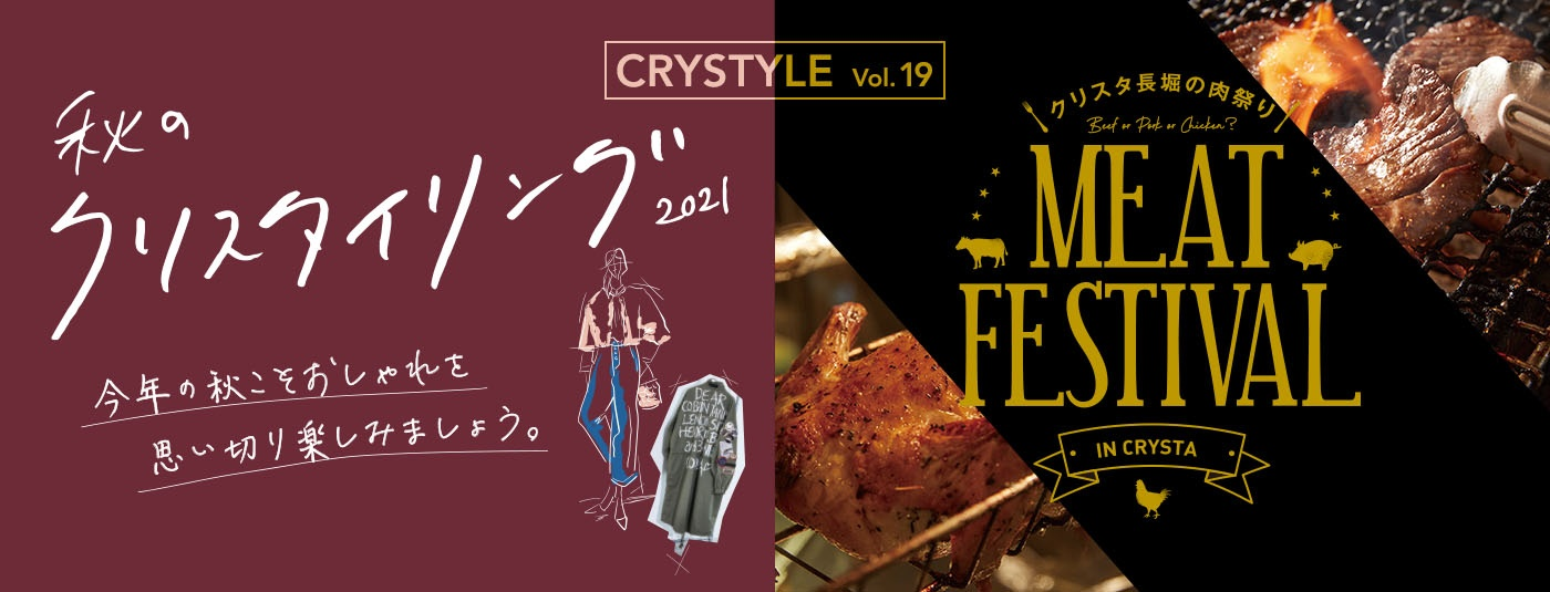 CRYSTYLE2021秋号