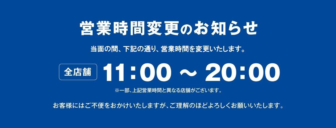2021年10月1日から営業時間変更のお知らせ